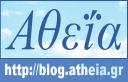 Ιστολόγιο «Αθεΐα»